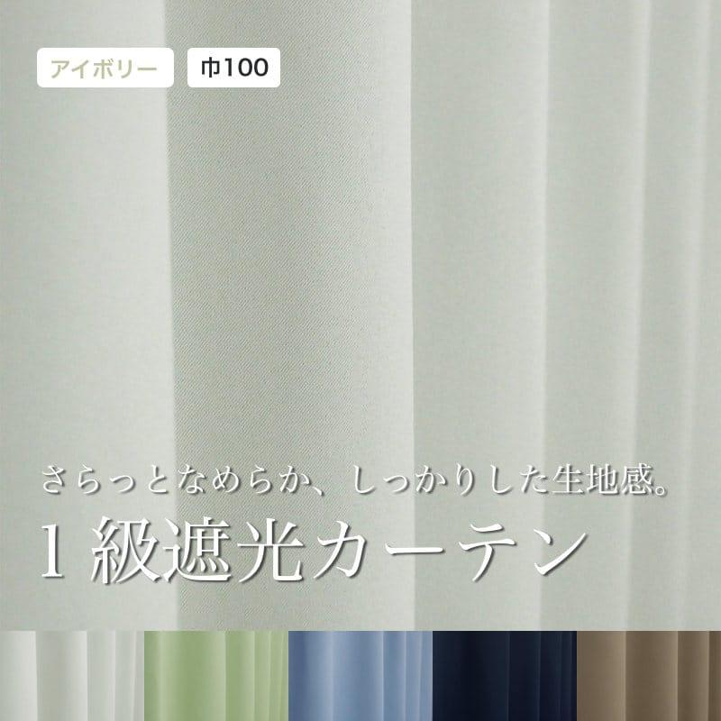 無地調1級遮光カーテンが1,980円〜。久々のブログ更新!の画像です