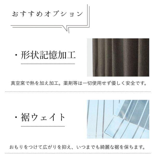 おすすめオプション 形状記憶加工と裾ウェイト