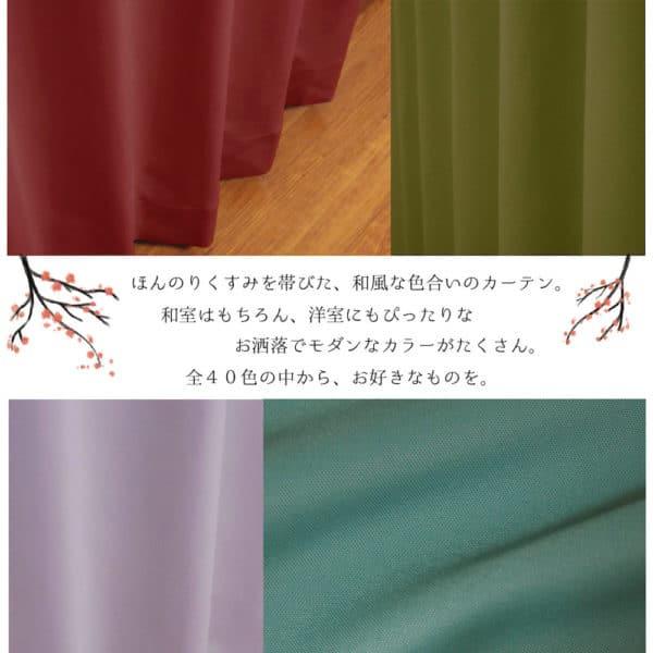 当店オリジナル!和な色オーダーカーテン 40色 1級遮光 和色カーテン 桃色