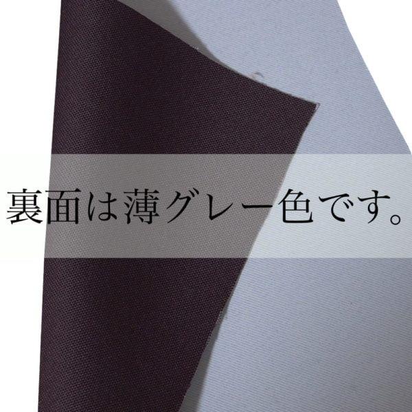 当店オリジナル!和な色オーダーカーテン 40色 1級遮光 和色カーテン 焦茶