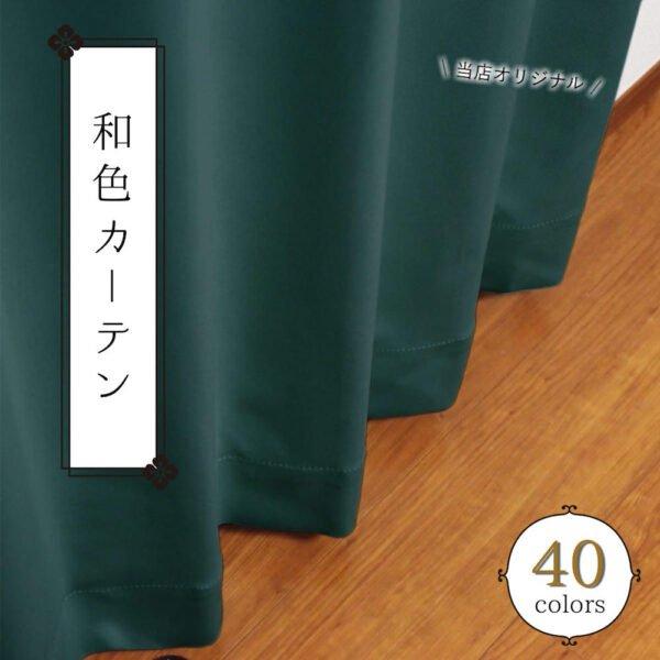 当店オリジナル!和な色オーダーカーテン 40色 1級遮光 和色カーテン 墨色