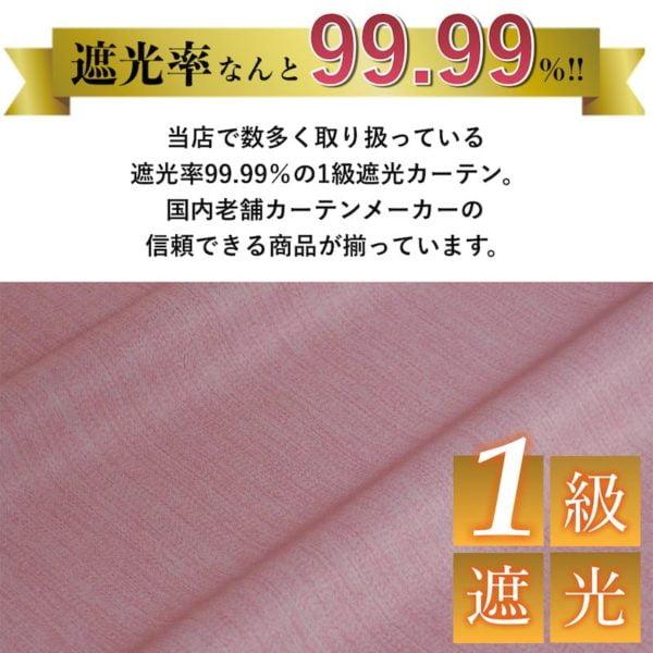 1級遮光カーテン 断熱 保温 一年中快適 アース アイボリー