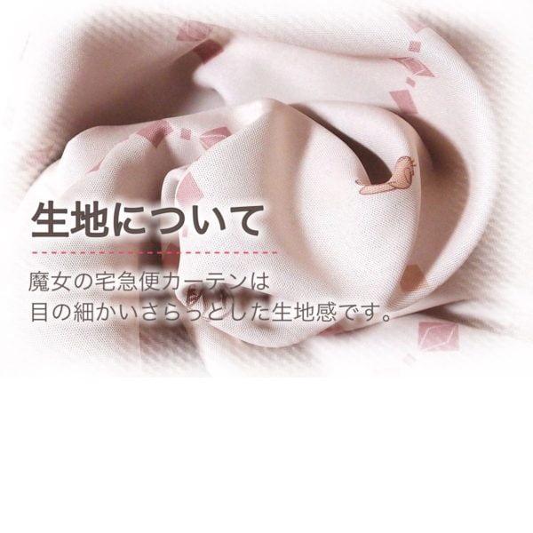 魔女の宅急便 アンフルール ピンク