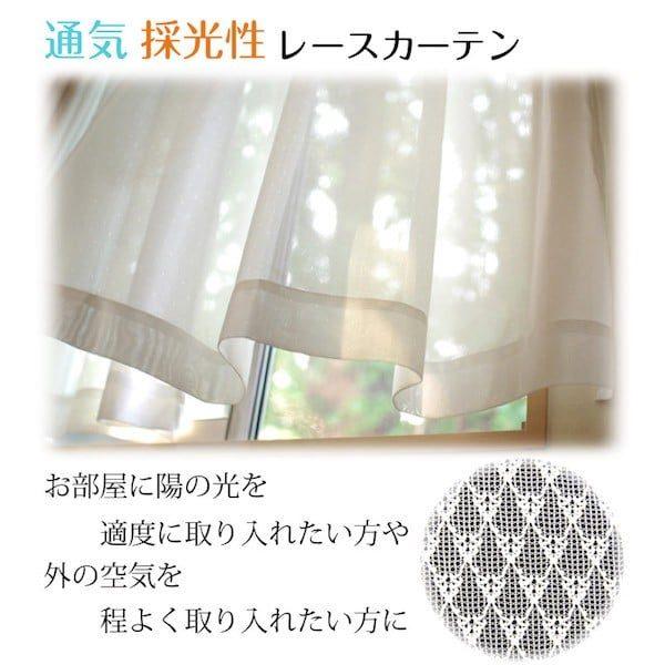 風を通すレースカーテン 通気性 採光性 お部屋を明るく L.カシーナ