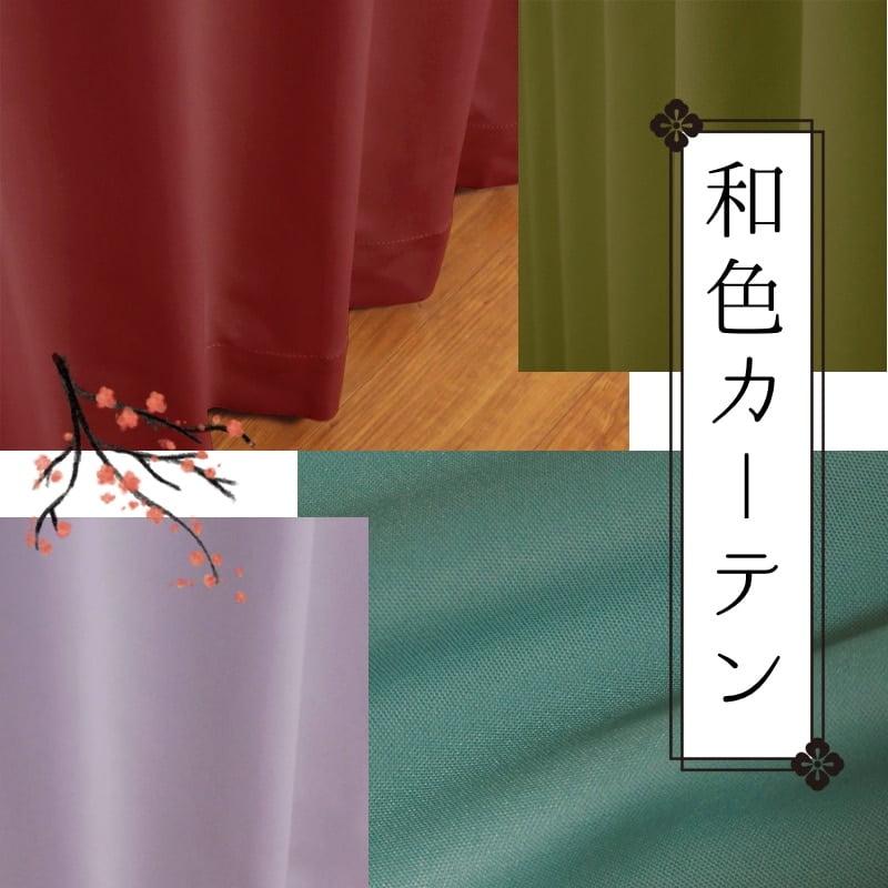 当店オリジナルの和色カーテン。落ち着いた色味の個性的なカラーが特徴。
