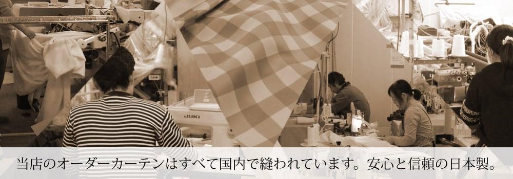 アットカーテンのカーテンは全て国内縫製です。