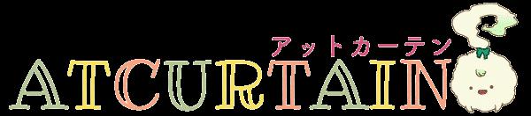 アットカーテンロゴ(緑、黄色、オレンジ)