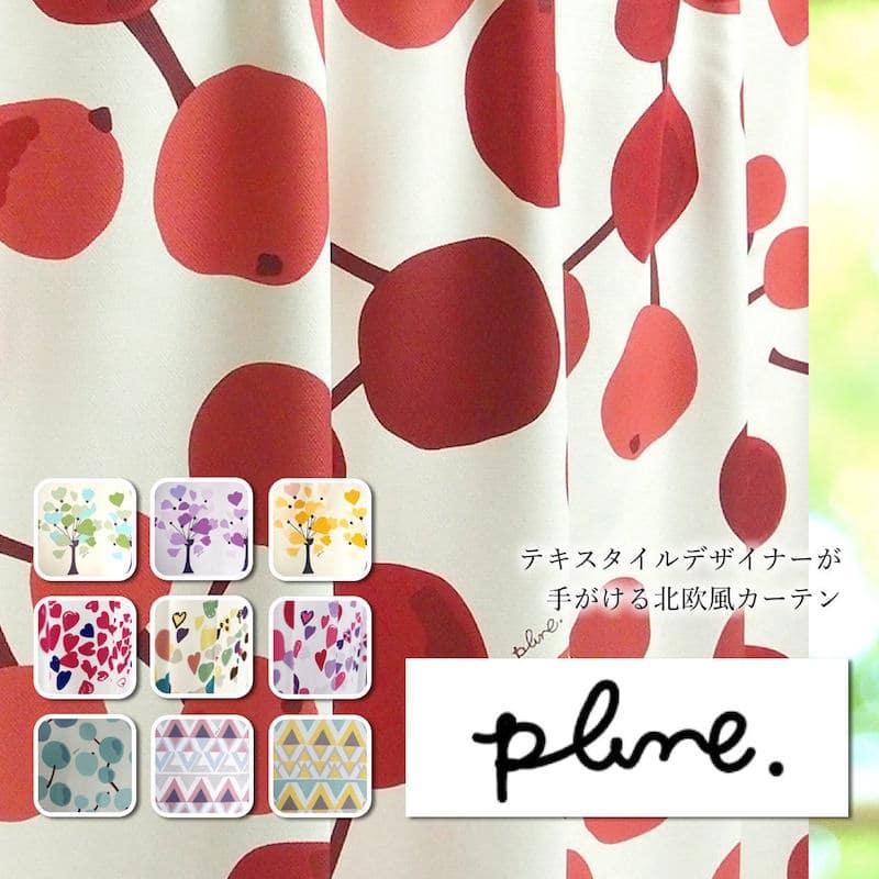 デザイナー堀内映子氏が手がけた大胆で繊細な北欧スタイルのカーテン【プルーン】ご紹介♪&旨辛四川料理!!の画像です