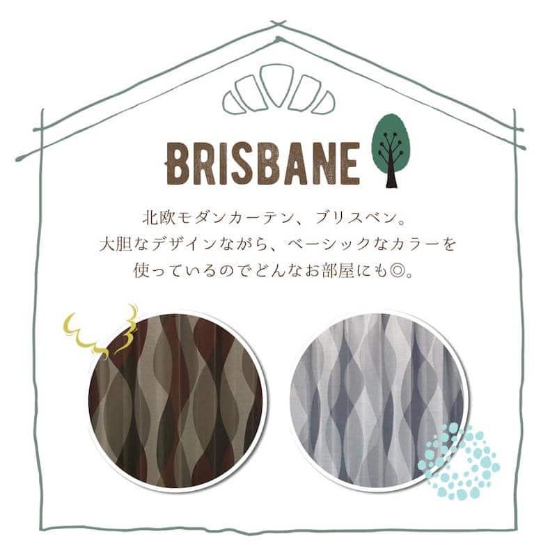北欧モダン柄おしゃれな遮光オーダーカーテン ブリスベン ブラウンの画像です