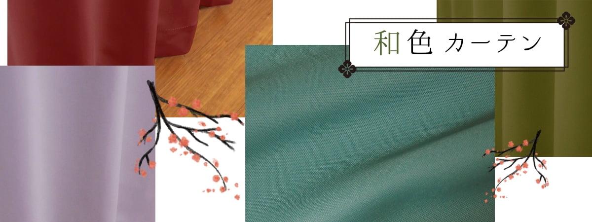当店オリジナル!和色カーテン オーダーカーテン