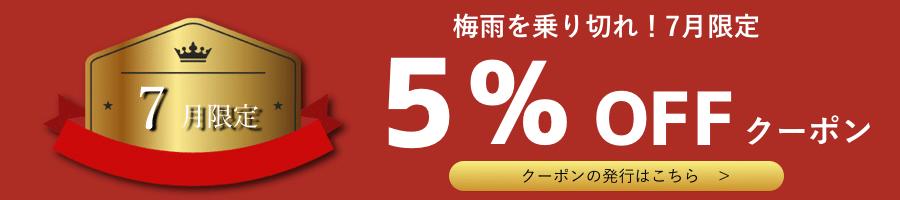 アットカーテンで使える7月限定5パーセントOFFクーポン