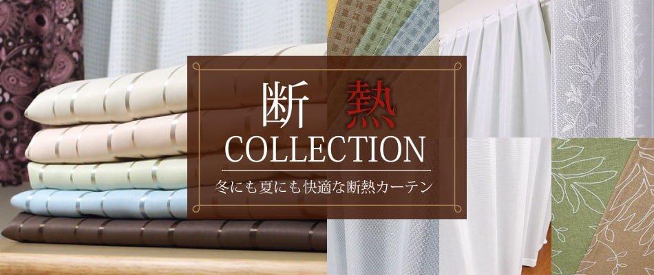 断熱カーテンコレクション