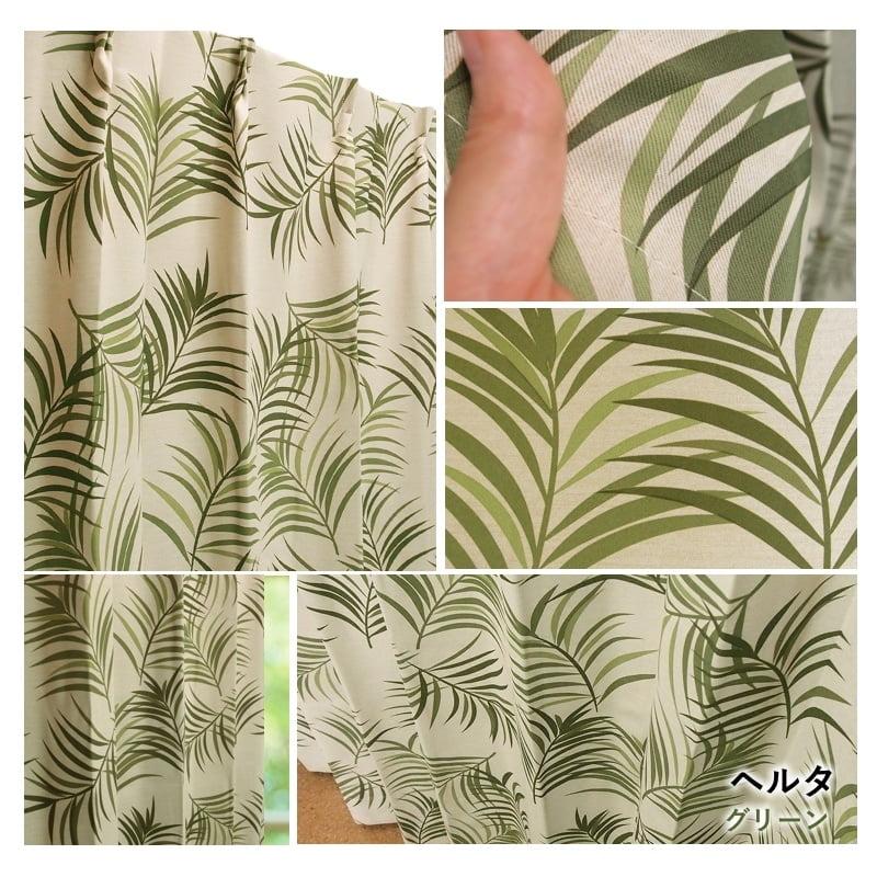 1級遮光プランツリーフ柄エキゾチックオーダーカーテン ヘルタ グリーンの画像です