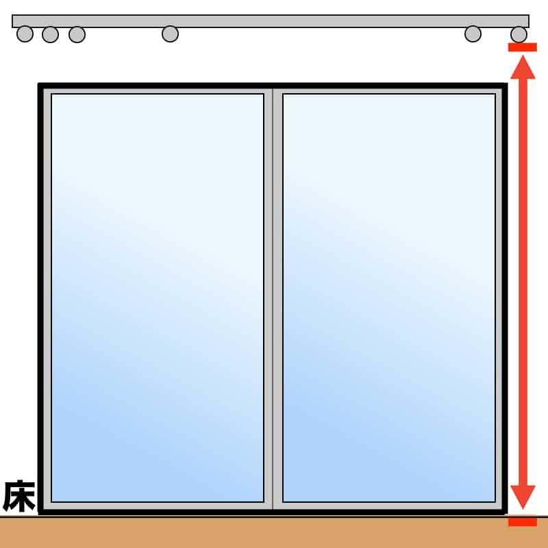 固定ランナーの下から床までを測ります