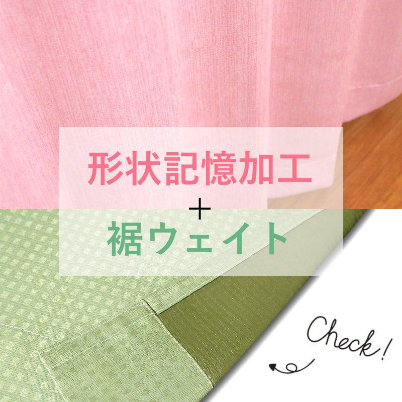 形状記憶加工と裾ウェイト