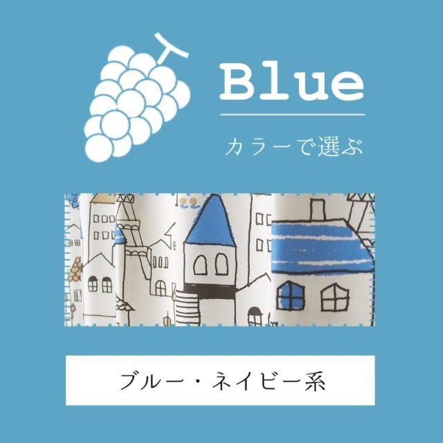 カーテンをイメージから選ぶ-ブルー系