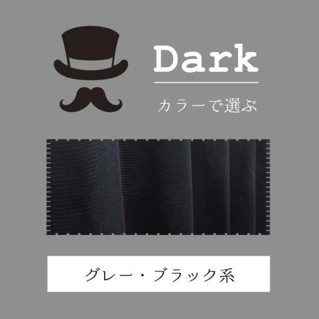 カラーからカーテンを選ぶ-ダーク系