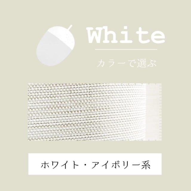 カラーから選ぶ-ホワイト系