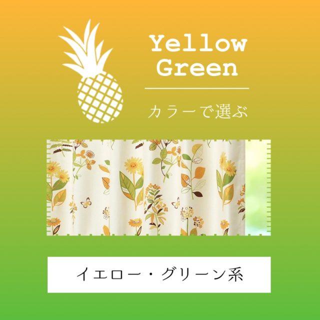 カラーで選ぶ-イエロー・グリーン系