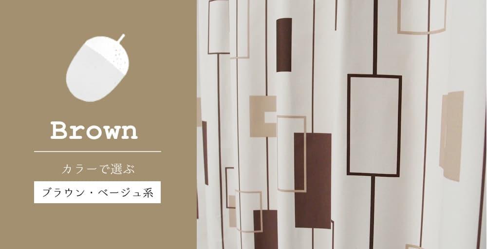 カーテンをイメージから選ぶ-ブラウン系