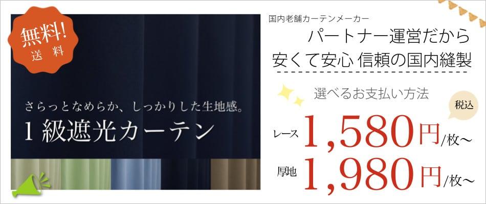 厚地オーダーカーテンが1980円から!