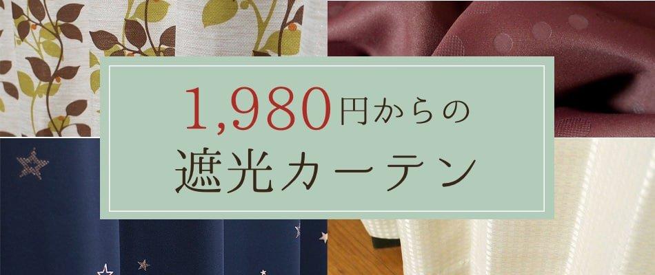 遮光カーテンが1980円から