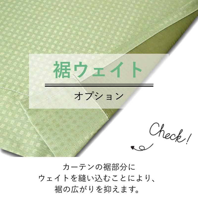オプション 裾ウェイト