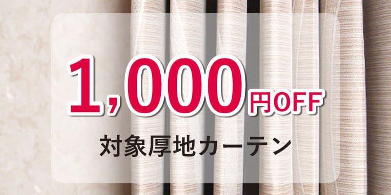 カーテン4枚セットで1000円OFF対象厚地カーテン