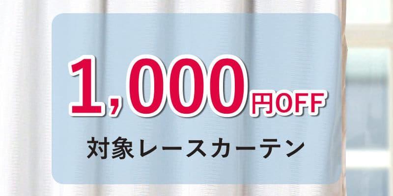 カーテン4枚セットで1000円OFF対象レースカーテン