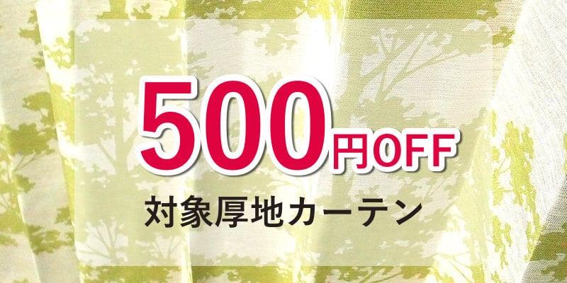 カーテン4枚セットで500円OFF対象厚地カーテン