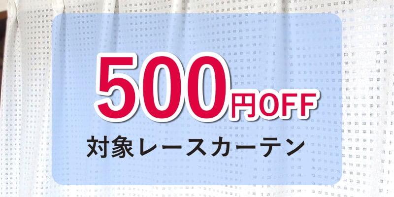 カーテン4枚セットで500円OFF対象レースカーテン