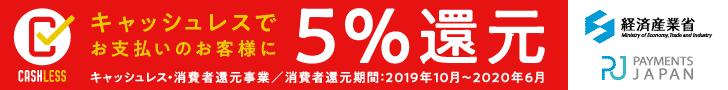 キャッシュレス・消費者還元 5パーセント還元