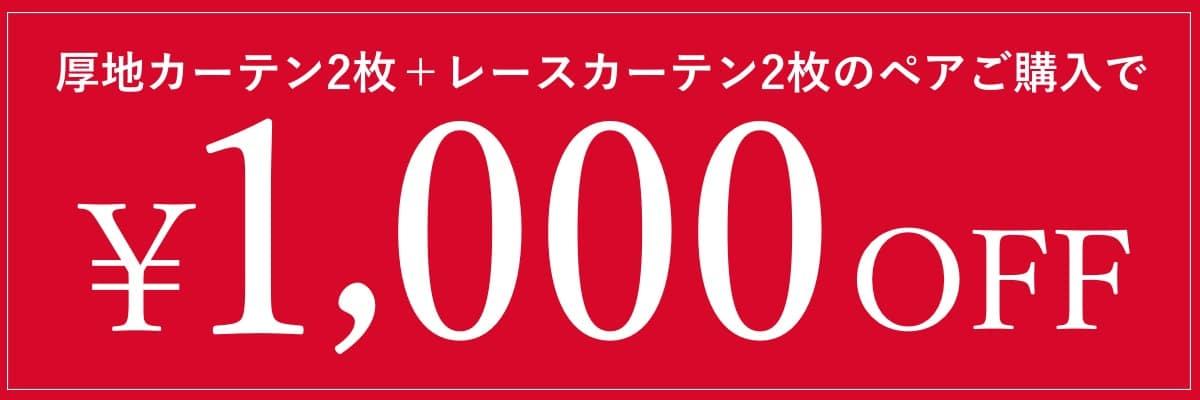 4枚セットで1000円OFF