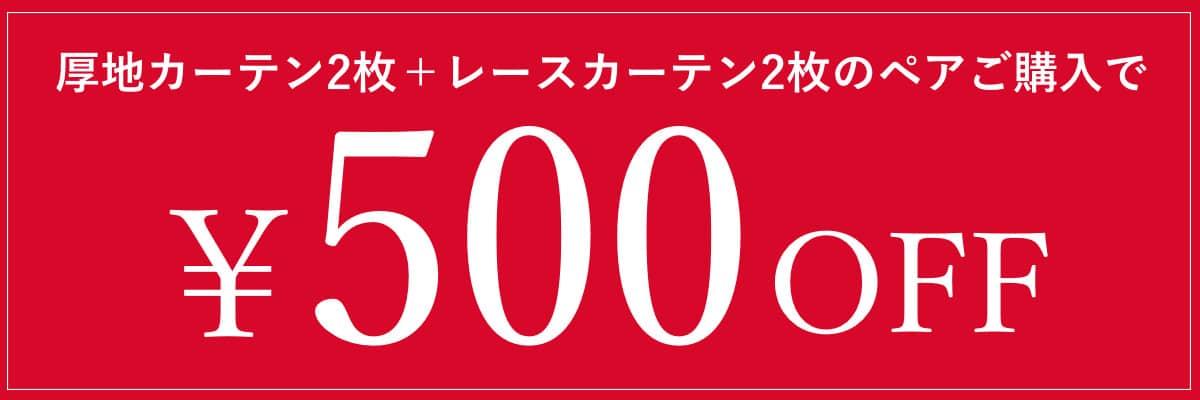 4枚セットで500円OFF