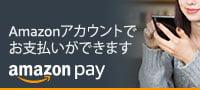 AmazonPay決済