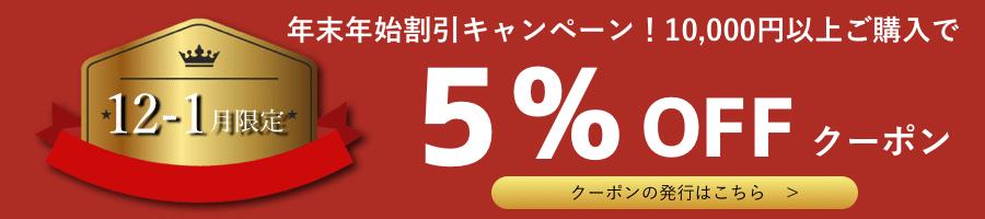 5パーセントOFFクーポン『12月1月限定』