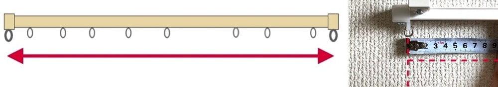カーテンレールの巾の測り方
