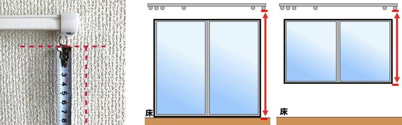 窓の画像(カーテンの測り方)